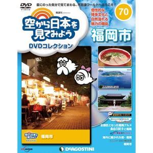 空から日本を見てみようDVDコレクション第70号 デアゴスティーニ|roudoku
