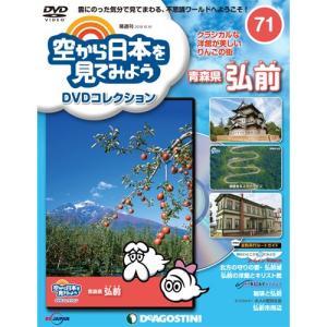 空から日本を見てみようDVDコレクション第71号 デアゴスティーニ|roudoku