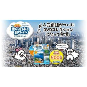 デアゴスティーニ 空から日本を見てみようDVDコレクション 第71号〜75号 デアゴスティーニ|roudoku