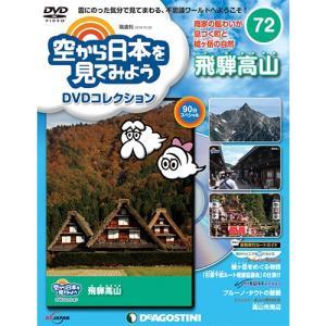 空から日本を見てみようDVDコレクション第72号 デアゴスティーニ|roudoku