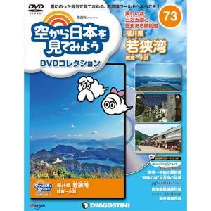 空から日本を見てみようDVDコレクション第73号 デアゴスティーニ|roudoku