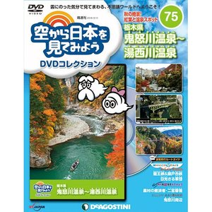空から日本を見てみようDVDコレクション第75号 デアゴスティーニ roudoku