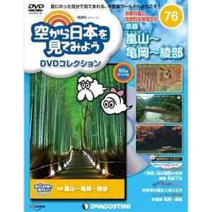 空から日本を見てみようDVDコレクション第76号 デアゴスティーニ roudoku