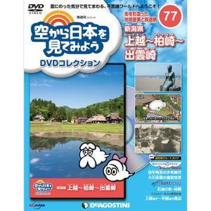 空から日本を見てみようDVDコレクション第77号 デアゴスティーニ roudoku