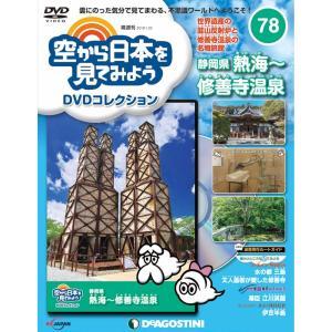 空から日本を見てみようDVDコレクション第78号 デアゴスティーニ roudoku