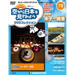空から日本を見てみようDVDコレクション第79号 デアゴスティーニ roudoku