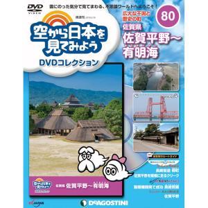空から日本を見てみようDVDコレクション第80号 デアゴスティーニ roudoku