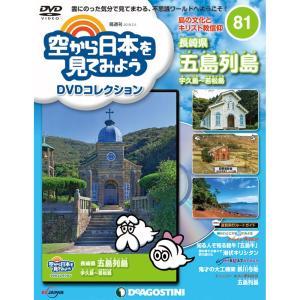 空から日本を見てみようDVDコレクション第81号 デアゴスティーニ roudoku