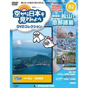 空から日本を見てみようDVDコレクション第82号 デアゴスティーニ roudoku