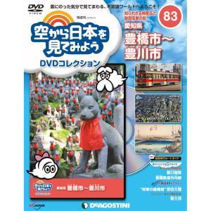 空から日本を見てみようDVDコレクション第83号 デアゴスティーニ roudoku