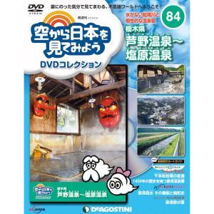 空から日本を見てみようDVDコレクション第84号 デアゴスティーニ roudoku
