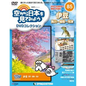 空から日本を見てみようDVDコレクション第85号 デアゴスティーニ roudoku