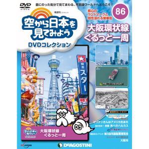 空から日本を見てみようDVDコレクション第86号 デアゴスティーニ roudoku