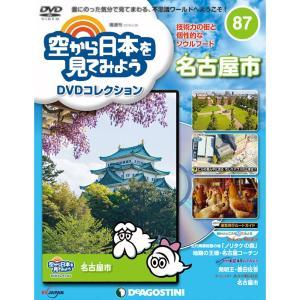空から日本を見てみようDVDコレクション第87号 デアゴスティーニ roudoku