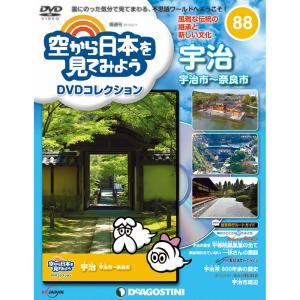 空から日本を見てみようDVDコレクション第88号 roudoku