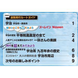 空から日本を見てみようDVDコレクション第88号 roudoku 02