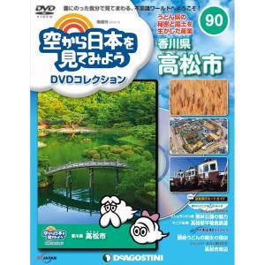 空から日本を見てみようDVDコレクション第90号 デアゴスティーニ roudoku