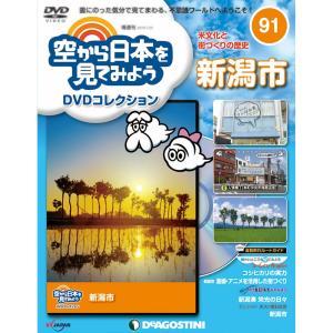 空から日本を見てみようDVDコレクション第91号 デアゴスティーニ roudoku