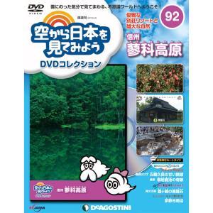 空から日本を見てみようDVDコレクション第92号 デアゴスティーニ roudoku