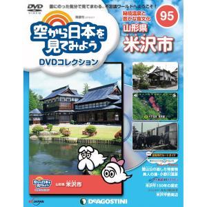 空から日本を見てみようDVDコレクション第95号 デアゴスティーニ roudoku