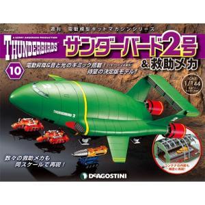 デアゴスティーニ サンダーバード2号&救助メカ 第10号+1巻|roudoku