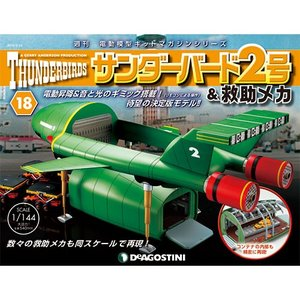 デアゴスティーニ サンダーバード2号&救助メカ 第18号+1巻|roudoku