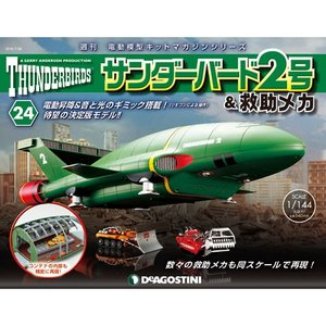 デアゴスティーニ サンダーバード2号&救助メカ 第24号+1巻|roudoku