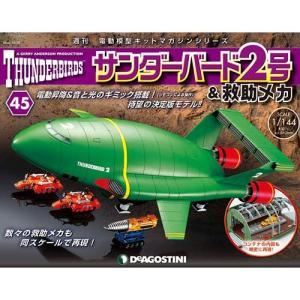 デアゴスティーニ サンダーバード2号&救助メカ 第45号+1巻|roudoku