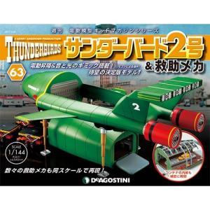 デアゴスティーニ サンダーバード2号&救助メカ 第63号+1巻|roudoku