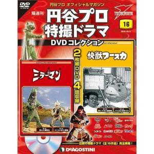 デアゴスティーニ 円谷プロ特撮ドラマDVDコレクション 第16号