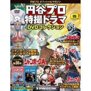 デアゴスティーニ 円谷プロ特撮ドラマDVDコレクション 第85号 roudoku