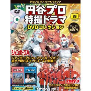 デアゴスティーニ 円谷プロ特撮ドラマDVDコレクション 第86号|roudoku