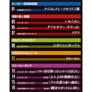 デアゴスティーニ 円谷プロ特撮ドラマDVDコレクション 第86号|roudoku|02
