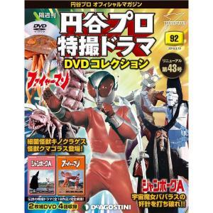 デアゴスティーニ 円谷プロ特撮ドラマDVDコレクション 第92号