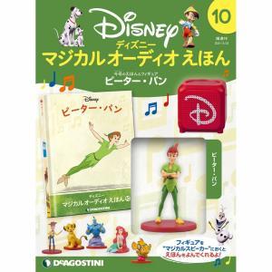 ディズニーマジカルオーディオえほん 第10号 デアゴスティーニ|roudoku