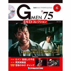 Gメン75 DVDコレクション  第6号 デアゴスティーニ