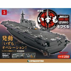 護衛艦いずもをつくる 第5号  デアゴスティーニ|roudoku