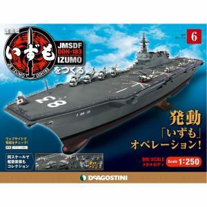 護衛艦いずもをつくる 第6号  デアゴスティーニ|roudoku