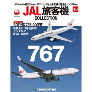 JAL旅客機コレクション 10号