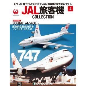 JAL旅客機コレクション 4号|roudoku