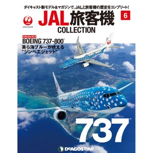 JAL旅客機コレクション 6号|roudoku
