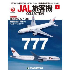 JAL旅客機コレクション 7号