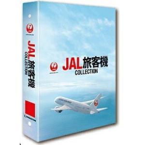 JAL旅客機コレクション 特製バインダー|roudoku