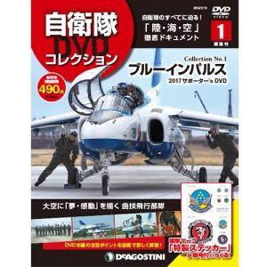 自衛隊DVDコレクション 創刊号 roudoku
