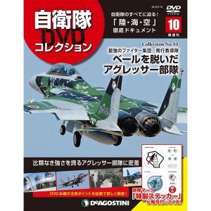 自衛隊DVDコレクション 第10号 roudoku