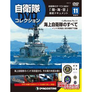 自衛隊DVDコレクション 第11号 roudoku