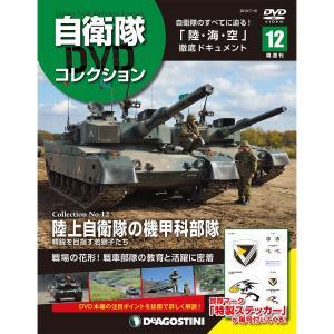 自衛隊DVDコレクション 第12号 roudoku