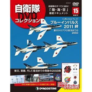 自衛隊DVDコレクション 第15号 デアゴスティーニ