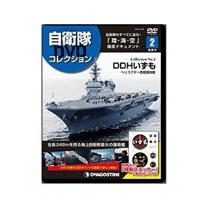 自衛隊DVDコレクション 第2号 roudoku
