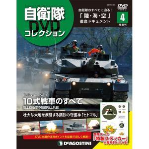 自衛隊DVDコレクション 第4号 roudoku